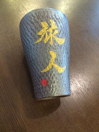 オーダーメイド  筆文字グラス 特別な贈り物 世界に一つだけのプレゼント カップ 旅人