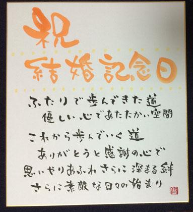 オーダーメイド書道 世界に1つだけのプレゼント 筆文字アート 手書き 結婚記念日