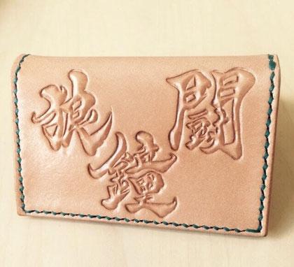オーダーメイド 革製品 1点もの 名刺入れ 手作り 特別な贈り物