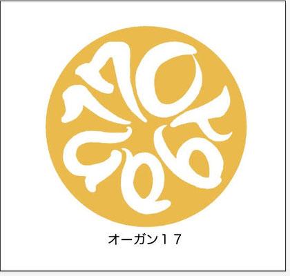 オーダーメイド書道 企業 ロゴ 筆文字アート 手書き