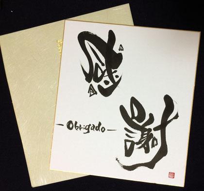 オーダーメイド書道 世界に1つだけのプレゼント 筆文字アート 手書き 海外へプレゼント