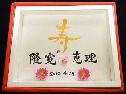 オーダーメイド書道 ウェルカムボード 筆文字アート 手書き  結婚祝い 結婚式