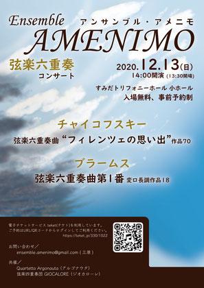 ensembleAMENIMO 弦楽六重奏コンサート