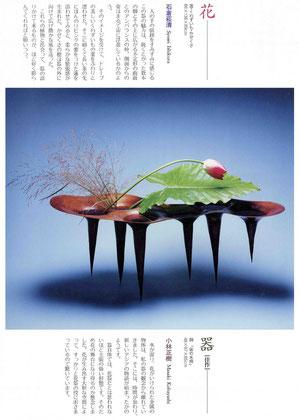 「宙の水系シリーズ」 第三回花の器ビエンナーレ/草月美術館 図録より