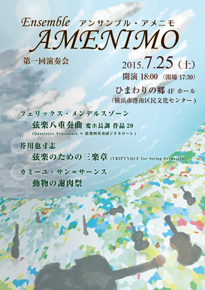 ensemble AMENIMO 第1回演奏会