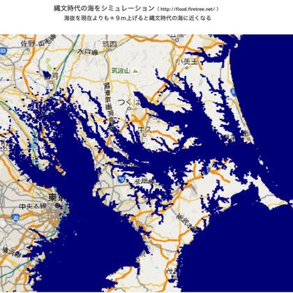 縄文時代の海をシミュレーション( http://flood.firetree.net/ ) 海抜を現在よりも+9m上げると縄文時代の海に近くなる