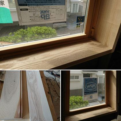 「公募型木のまちづくり推進事業」窓枠造作