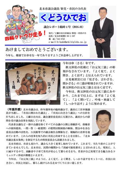 工藤日出夫議会レポート臨時4号(2016年1月)