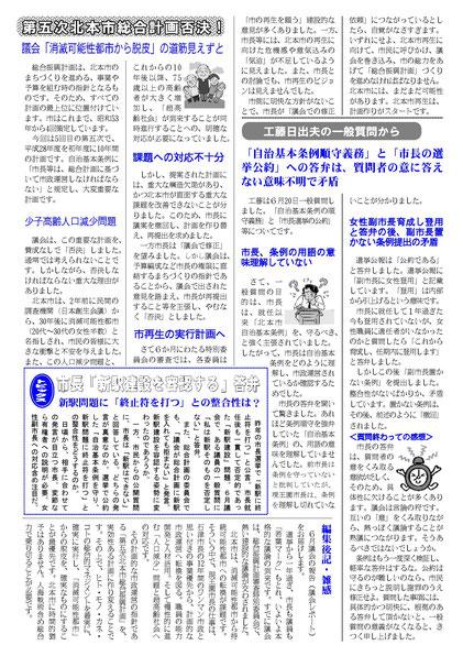 工藤日出夫議会レポート第129号(2016年7月)