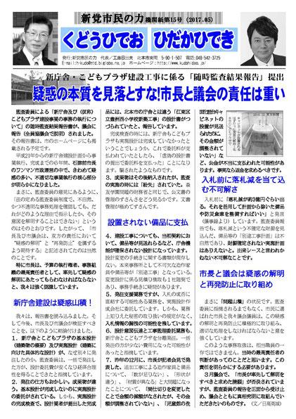 会派・市民の力 機関紙(2017年5月)