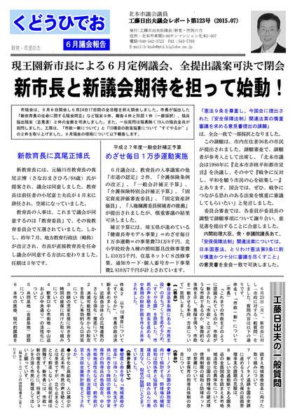 工藤日出夫議会レポート第123号(2015年7月)