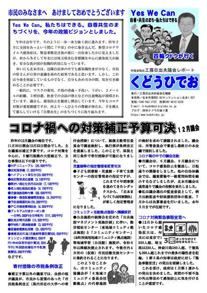 工藤日出夫議会レポート2021新春臨時号(2021年1月)