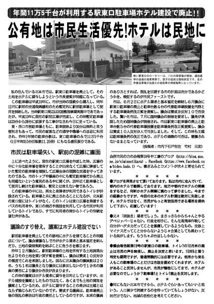 会派・市民の力 機関紙第20号(2017年8月)