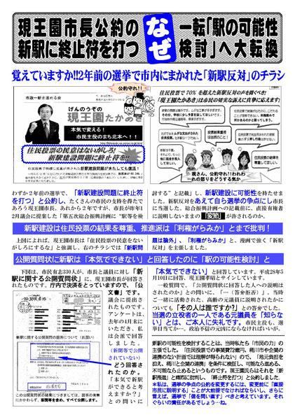 工藤日出夫議会レポート第135号(2017年3月)