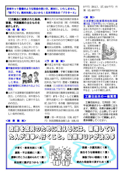 工藤日出夫議会レポート第131号(2016年11月)