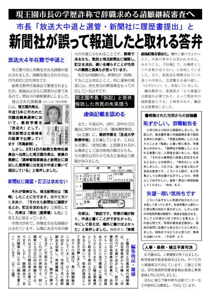 会派・市民の力 機関紙第17号(2017年6月)