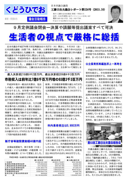 工藤日出夫議会レポート第124号(2015年10月)