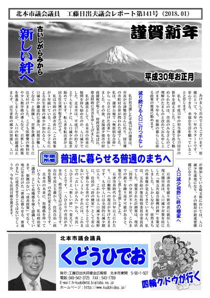 工藤日出夫議会レポート第141号(2018年1月)