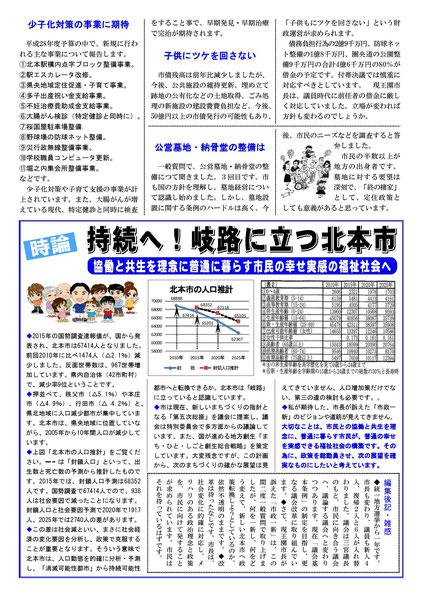 工藤日出夫議会レポート第128号(2016年3月)