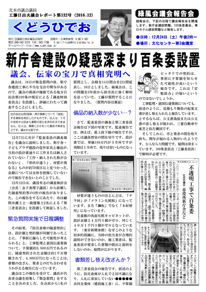 工藤日出夫議会レポート第132号(2016年12月)