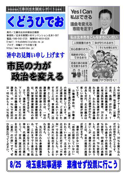 工藤日出夫議会レポート臨時号(2019年8月)