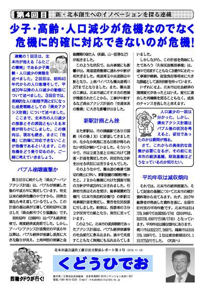 工藤日出夫駅前レポート第4号(2018年11月)