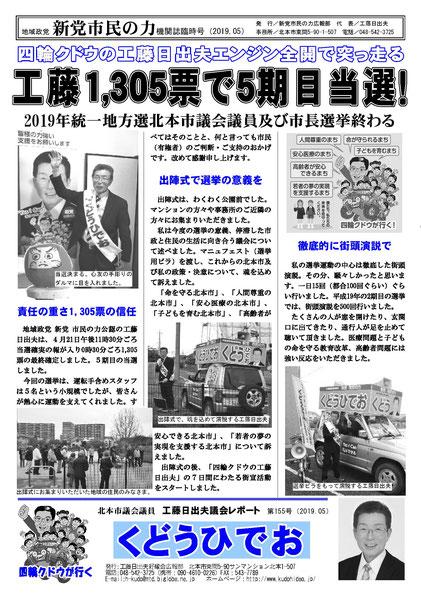 工藤日出夫議会レポート第155号(2019年5月)