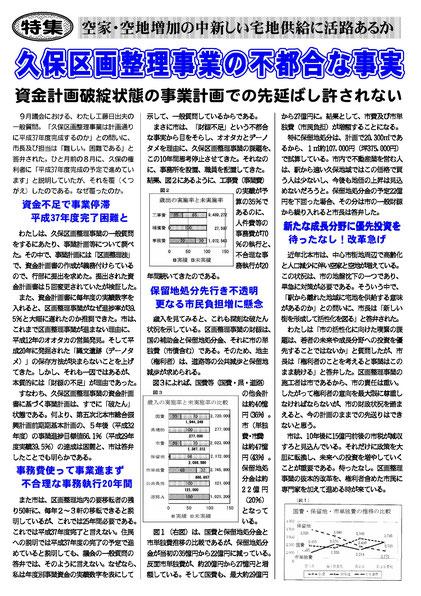 工藤日出夫議会レポート第148号(2018年10月)