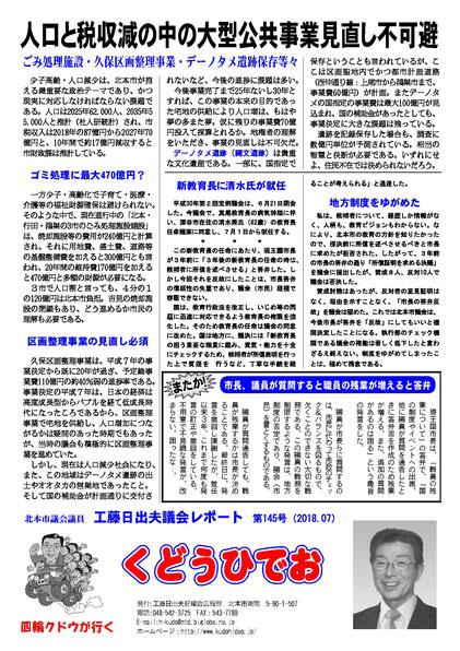 工藤日出夫議会レポート第145号(2018年7月)