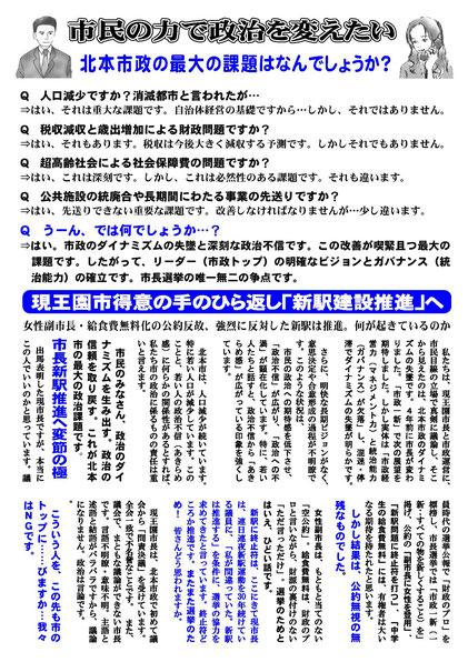 市民の力 機関紙 第33号 (2019/4)