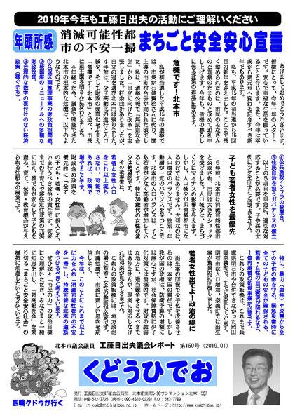 工藤日出夫議会レポート第150号(2019年1月)