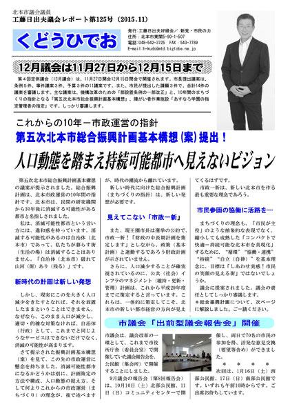 工藤日出夫議会レポート第125号(2015年11月)