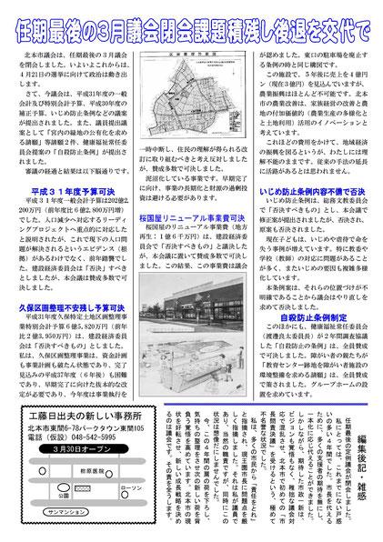 工藤日出夫議会レポート第154号(2019年3月)