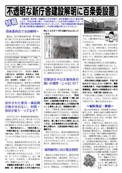 工藤日出夫議会レポート第133号(2017年1月)