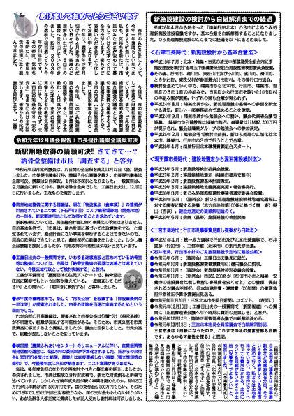 工藤日出夫議会レポート第161号(2019年12月)
