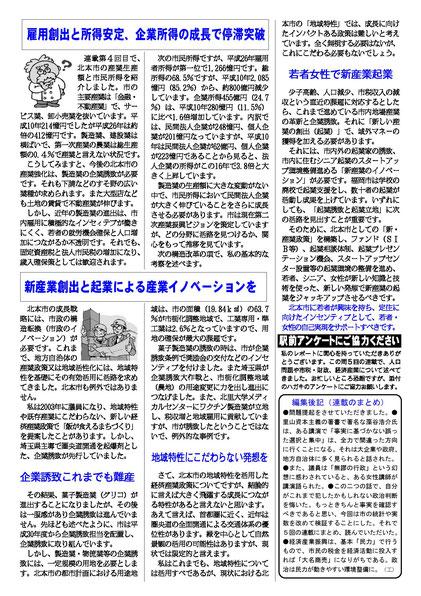 工藤日出夫駅前レポート第5号(2018年11月)