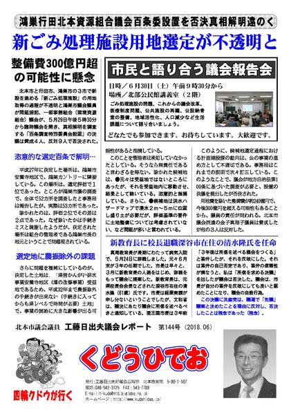 工藤日出夫議会レポート第144号(2018年6月)