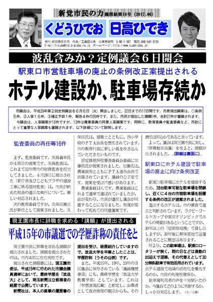 会派・市民の力 機関紙第16号(2017年6月)