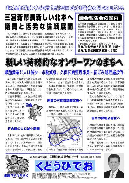 工藤日出夫議会レポート第156号(2019年7月)