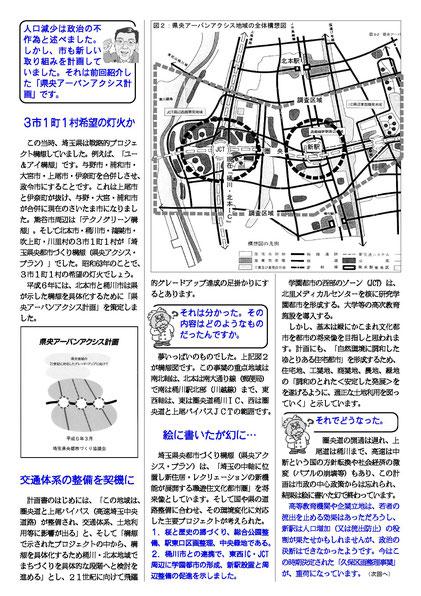 工藤日出夫駅前レポート第3号(2018年11月)