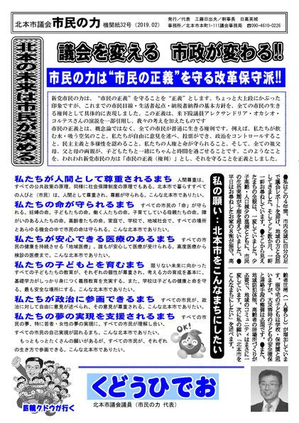 市民の力 機関紙 第32号 (2019/2)