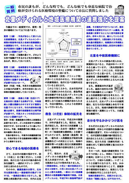 工藤日出夫議会レポート第159号(2019年10月)