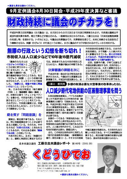 工藤日出夫議会レポート第146号(2018年9月)
