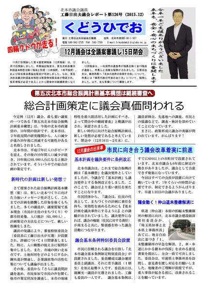 工藤日出夫議会レポート第126号(2015年12月)