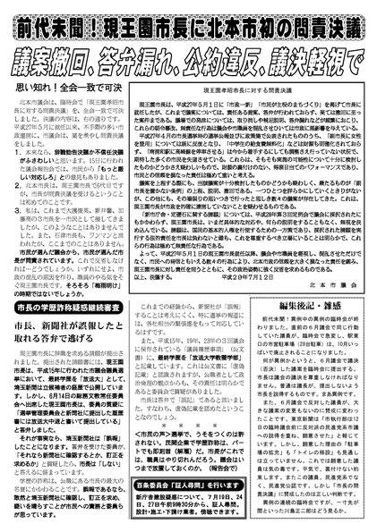 会派・市民の力 機関紙第19号(2017年7月)