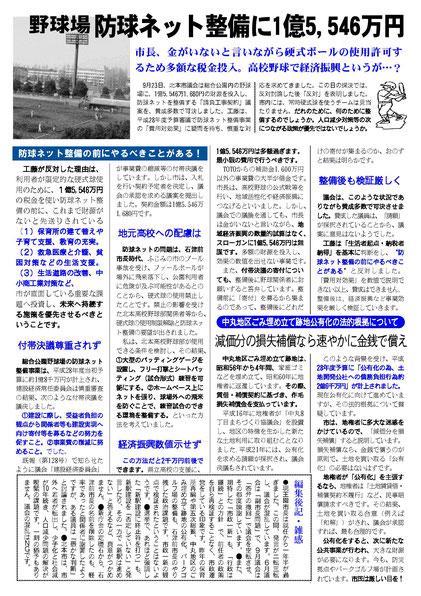 工藤日出夫議会レポート第130号(2016年10月)