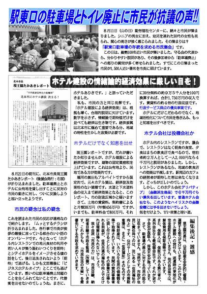 会派・市民の力 機関紙第21号(2017年9月)