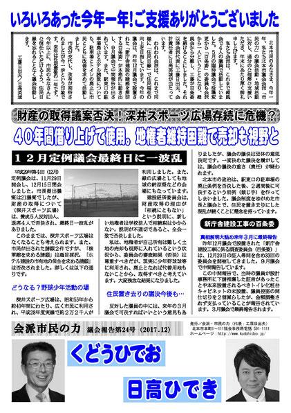 会派・市民の力 機関紙第24号(2017年12月)