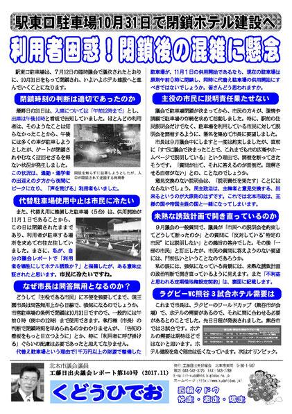 工藤日出夫議会レポート第140号(2017年11月)
