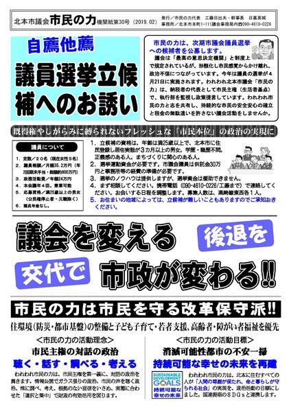 市民の力 機関紙 第30号 (2019/2)